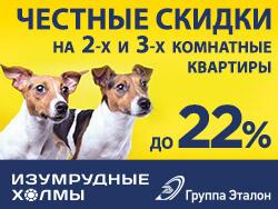 ЖК «Изумрудные холмы» в Красногорске Акция только до 28.02! Подземный паркинг